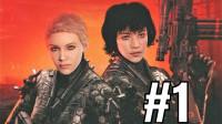 【电鱼TV】重返德军总部:新血脉 游戏攻略#1 双胞胎