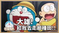【鬼鬼】《哆啦A梦 牧场物语》1 大雄!给我去走廊种田!
