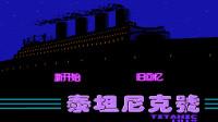 FC泰坦尼克号游玩解说中