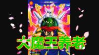 大魔王在养老【舅子】龙珠激斗二季90