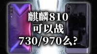 「小白测评」麒麟810首秀 荣耀9XPro对比红米K20/CC9