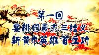 杜恩宁讲三国故事 第1回 宴桃园豪杰三结义 斩黄巾英雄首立功