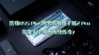 搭载855 Plus的黑鲨游戏手机2 Pro,指尖主宰能否再续传奇?