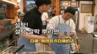 姜食堂3:李寿根用剩下的材料自创新菜品,其他人吃了一口就爱上了