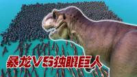 """史诗战争模拟器:1000恐龙""""包抄""""2000独眼巨人,猜猜谁更厉害?"""