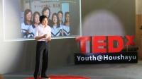 经历才会理解 | Aiden Lin@TEDxYouth@Houshayu