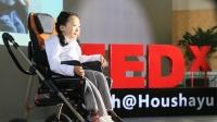 人生短暂,必须精彩 | 迟舒馨@TEDxYouth@Houshayu
