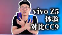 「小白测评」vivo Z5体验 大电池续航如何?对比CC9