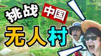 中国大冒险!探索在日本爆红的中国无人村!【绅士一分钟】