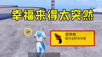 和平精英:失足落水泥厂最高点,却意外收获一把信号枪!
