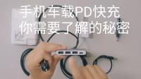 PD快充协议车载USB充电解决方案 手机tepy-c充电你需要知道的常识