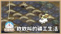 【鬼鬼】《哆啦A梦 牧场物语》#2 大雄欸欸叫~压榨劳力的矿工生活繁体中文