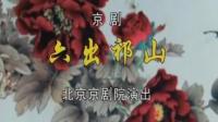 京剧《六出祁山》杜镇杰 韩巨明 方旭主演 北京京剧院演出