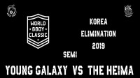 【WORLD BBOY CLASSIC 2019 韩国】YOUNG GALAXY vs THE HEIMA|半决赛