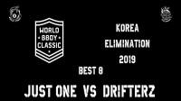 【WORLD BBOY CLASSIC 2019 韩国】JUST ONE vs DRIFTERZ|8强