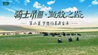 骑士录Ⅲ | 在一万三千亩的草场上,骑士们驯野马,谁弱爆?