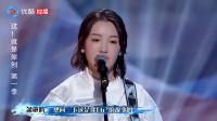 女选手将原生家庭的痛写成歌, 唱了出来, 王嘉尔在旁边沉默摇头