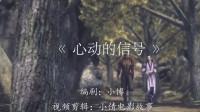 小倩电影故事独播:抖音超火的《心动的信号》,百听不厌