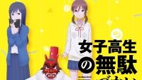 【7月】女高中生的无所事事 完整版OP&ED【1080P】