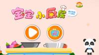 01 宝宝巴士游戏 海涛哥哥解说 宝宝巴士小厨房