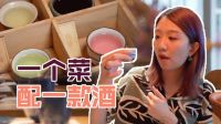 """【品城记】深圳I""""中式居酒屋""""你见过没:一款酒配一款菜,真够逍遥啊!"""