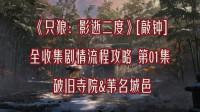 【晓月Zero】《只狼:影逝二度》[敲钟]全收集剧情流程攻略 第01集 破旧寺院&苇名城邑