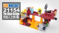 乐高我的世界 21154 烈焰人之桥 LEGO Minecraft The Blaze Bridge