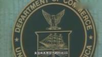 """美商务部重罚台湾 美媒:美发现了""""内情"""" 特朗普表态很重要"""