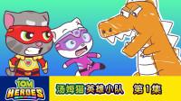 汤姆猫英雄小队第一集 喷火魔龙