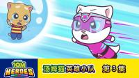 汤姆猫英雄小队第三集 巨型泡泡