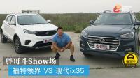 现代ix35和福特领界 价格不贵的合资SUV,您选谁?