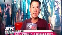 对话《沉默的证人》主演张家辉 东方电影报道 20190802