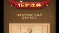 天天象棋_残局挑战_第135期_2019年8月2日第二题