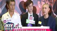 《吉田军号》映后采访 东方电影报道 20190802