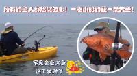 所有钓鱼人都想做的事!一艘小船钓获一条大鱼!
