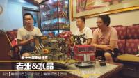 TF—圣贤的特别视频, 圣贤来了第十一期 (上)