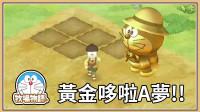 【鬼鬼】《哆啦A梦 牧场物语》#3 巨大黄金哆啦A梦像!有这就发大财了吧
