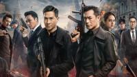 古天乐新作又来啦!《使徒行者2》战渣渣辉 诚意满满暑期香港大片