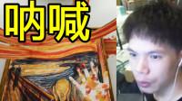 【XY小源VR】一个神秘的游戏 呐喊吧