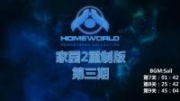 《家园2代重制版》-E3-无畏舰