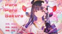 小握翻唱《Para Para Sakura》昔日神曲浪漫樱花