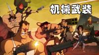 【逍遥小枫 & 馨馨酱】全副武装的战斗,机械直升机!| 武装原型#6