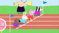 小猪佩奇游戏第1期:小猪佩奇参加运动会★哲爷和成哥