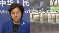 香港发生游行集会活动 驻港部队将实施戒严?外交部撂下狠话