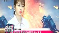 对话《烈火英雄》主演杨紫 东方电影报道 20190803