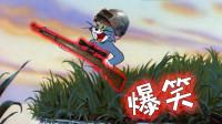四川方言猫和老鼠:汤姆猫化身神枪手,想拿98K吃天鹅肉?笑的肚儿痛