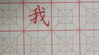 硬笔书法入门,《我》字的楷书练习