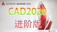 CAD教程 CAD2020进阶教学01-快速选择与快速调整