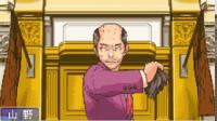 【玻璃解说】逆转裁判 复苏的逆转 第二期 秃贼山野星雄