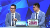 董路李欣点评广州德比:想踢美丽足球,球员配置是关键